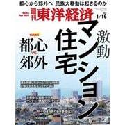 週刊東洋経済 2021年1/16号(東洋経済新報社) [電子書籍]
