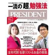 PRESIDENT 2021年1月29日号(プレジデント社) [電子書籍]