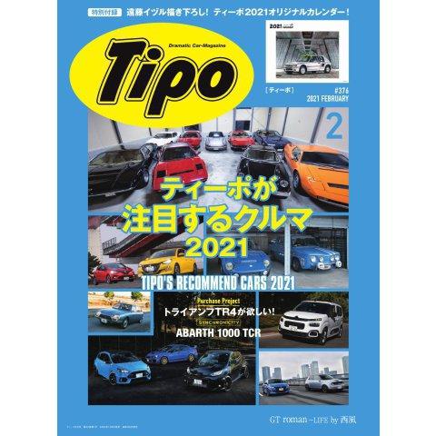 Tipo(ティーポ) No.376(ネコ・パブリッシング) [電子書籍]
