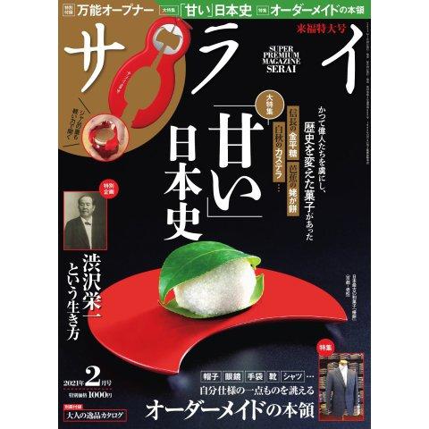 サライ 2021年2月号(小学館) [電子書籍]