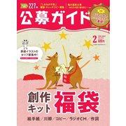 公募ガイド 2月号(公募ガイド社) [電子書籍]