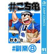 #こち亀 91 #副業‐8(集英社) [電子書籍]
