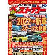 ベストカー 2021年 2月10日号(講談社) [電子書籍]