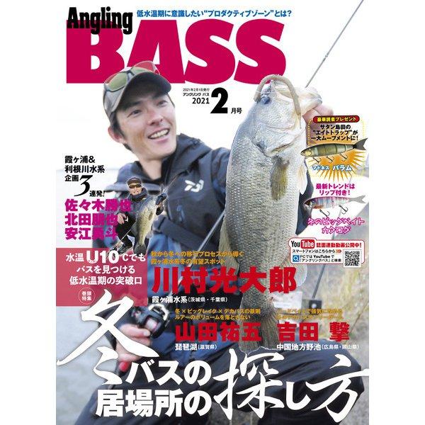 Angling BASS 2021年2月号(コスミック出版) [電子書籍]