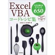 Excel VBAコードレシピ集(技術評論社) [電子書籍]
