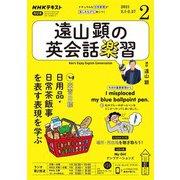 NHKラジオ 遠山顕の英会話楽習 2021年2月号(NHK出版) [電子書籍]