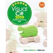 作って覚える Visual C♯ 2019 デスクトップアプリ入門(秀和システム) [電子書籍]