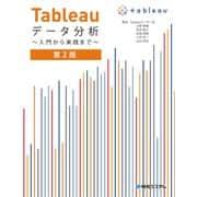 Tableauデータ分析 ~入門から実践まで~ 第2版(秀和システム) [電子書籍]