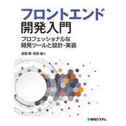 フロントエンド開発入門 プロフェッショナルな開発ツールと設計・実装(秀和システム) [電子書籍]