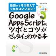 Google Apps Scriptのツボとコツがゼッタイにわかる本(秀和システム) [電子書籍]