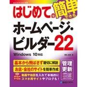 はじめてのホームページ・ビルダー22 (秀和システム) [電子書籍]