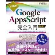 詳解! Google Apps Script完全入門 [第2版] ~GoogleアプリケーションとGoogle Workspaceの最新プログラミングガイド~(秀和システム) [電子書籍]