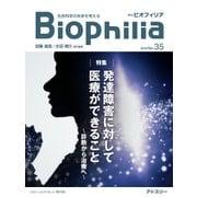 Biophilia 2021年3号(アドスリー) [電子書籍]