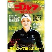 週刊ゴルフダイジェスト 2021/1/26号(ゴルフダイジェスト社) [電子書籍]