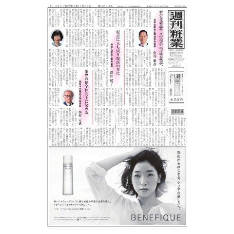 週刊粧業 第3234号(週刊粧業) [電子書籍]