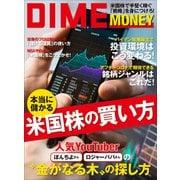 DIME MONEY 本当に儲かる米国株の買い方(小学館) [電子書籍]