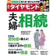 週刊ダイヤモンド 21年1月16日号(ダイヤモンド社) [電子書籍]
