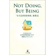 NOT DOING, BUT BEING(幻冬舎) [電子書籍]