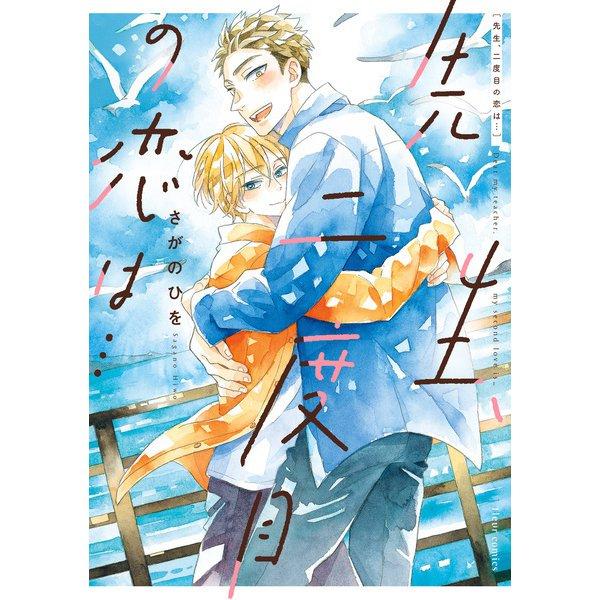 先生、二度目の恋は・・・【電子特典付き】(KADOKAWA) [電子書籍]