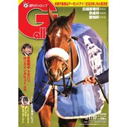 週刊Gallop(ギャロップ) 2021年1月17日号(サンケイスポーツ) [電子書籍]