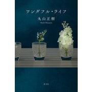 ワンダフル・ライフ(光文社) [電子書籍]