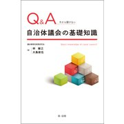 Q&A 今さら聞けない自治体議会の基礎知識(第一法規) [電子書籍]