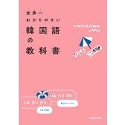 世界一わかりやすい韓国語の教科書(KADOKAWA) [電子書籍]