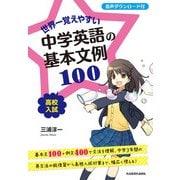 世界一覚えやすい 中学英語の基本文例100(KADOKAWA) [電子書籍]