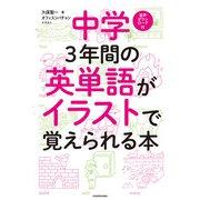 中学3年間の英単語がイラストで覚えられる本(KADOKAWA) [電子書籍]