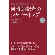 音声ダウンロード付 耳と口が「英語モード」になる 同時通訳者のシャドーイング(KADOKAWA) [電子書籍]