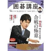 NHK 囲碁講座 2021年2月号(NHK出版) [電子書籍]