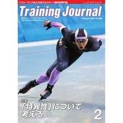 月刊トレーニングジャーナル 2021年2月号(ブックハウス・エイチディ) [電子書籍]