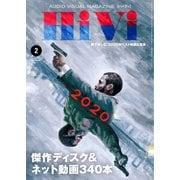 HiVi(ハイヴィ) 2021年2月号(ステレオサウンド) [電子書籍]