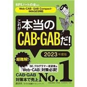 【Web-CAB・GAB Compact・IMAGES対応】 これが本当のCAB・GABだ! 2023年度版(講談社) [電子書籍]