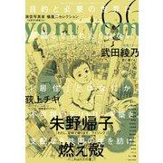 yom yom vol.66(2021年2月号)(新潮社) [電子書籍]