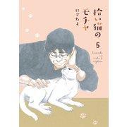 拾い猫のモチャ5(KADOKAWA) [電子書籍]
