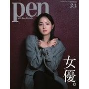 Pen(ペン) 2021/02/01号(CCCメディアハウス) [電子書籍]