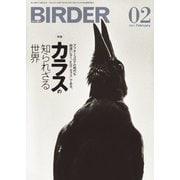 BIRDER(バーダー) 2021年2月号(文一総合出版) [電子書籍]