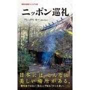 ニッポン巡礼(集英社) [電子書籍]