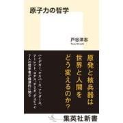 原子力の哲学(集英社) [電子書籍]