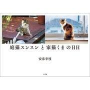 庭猫スンスンと家猫くまの日日(小学館) [電子書籍]