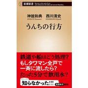 うんちの行方(新潮新書)(新潮社) [電子書籍]