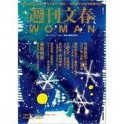 週刊文春WOMAN vol.8 (創刊2周年記念号)(文藝春秋) [電子書籍]