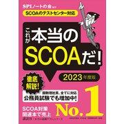 【SCOAのテストセンター対応】 これが本当のSCOAだ! 2023年度版(講談社) [電子書籍]