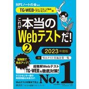【TG-WEB・ヒューマネージ社のテストセンター編】 これが本当のWebテストだ! (2) 2023年度版(講談社) [電子書籍]