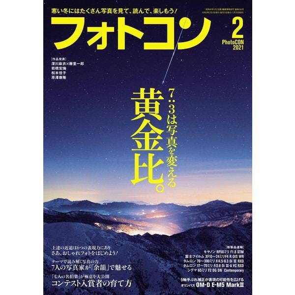 フォトコン2021年2月号(日本写真企画) [電子書籍]