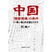 中国「強国復権」の条件(慶応義塾大学出版会) [電子書籍]