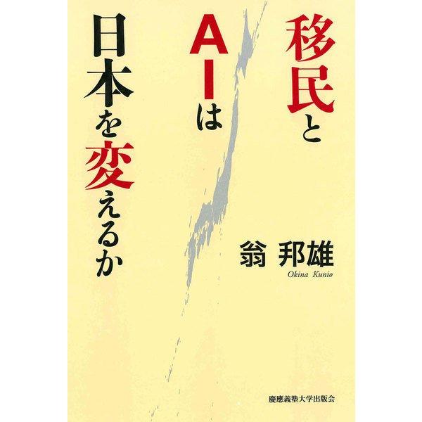 移民とAIは日本を変えるか(慶応義塾大学出版会) [電子書籍]