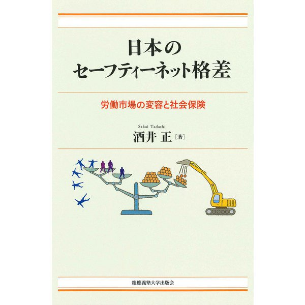 日本のセーフティーネット格差(慶応義塾大学出版会) [電子書籍]