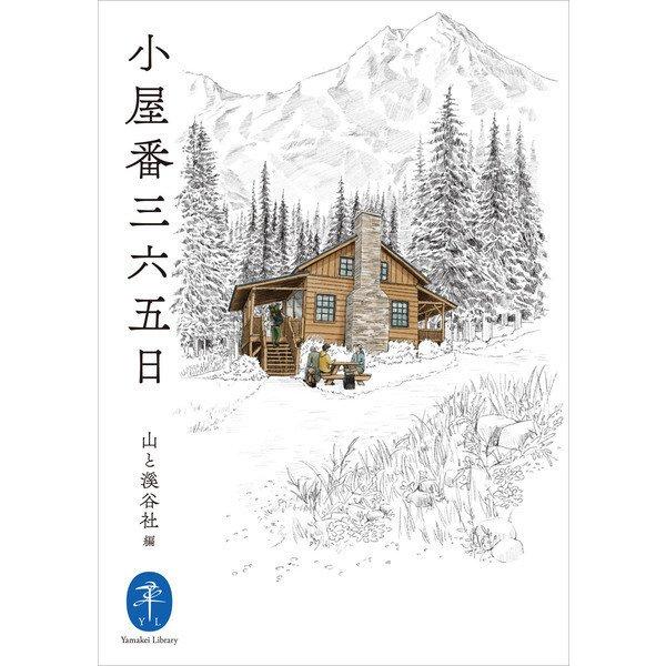 ヤマケイ文庫 小屋番三六五日(山と溪谷社) [電子書籍]